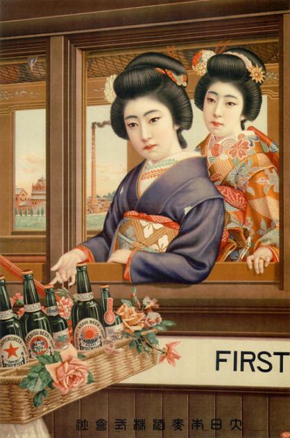 Japán sör
