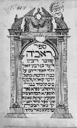 ELIEZER BEN JOEL HALEVI, of Bonn (1140-1225). Sefer Ra'avyah (or Avi ha-Ezri). MANUSCRIPT ON PAPER